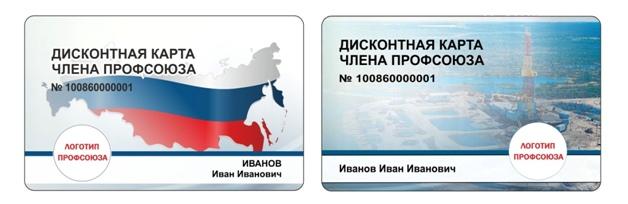 Карты ПРОФСОЮЗ