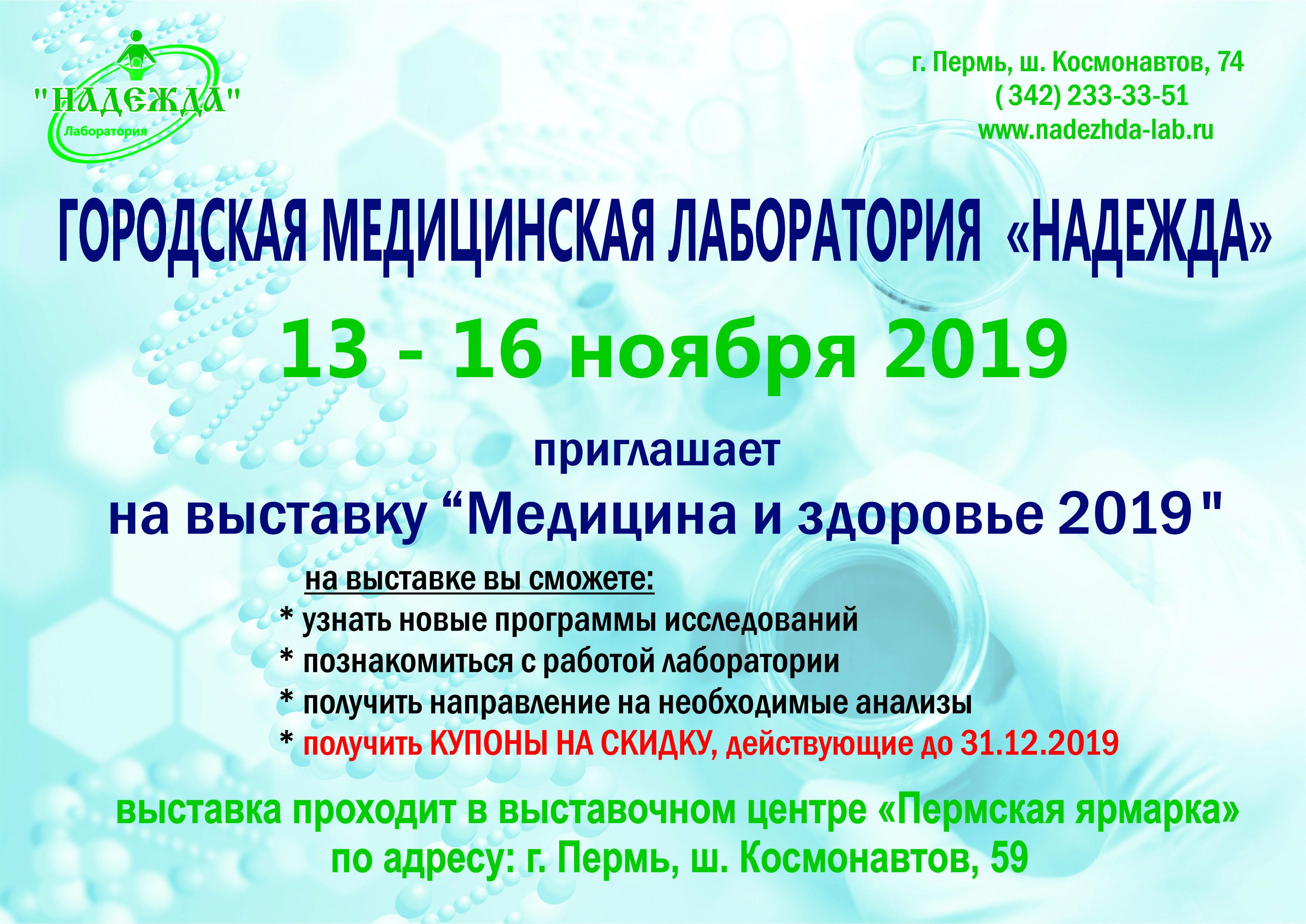 объявление_выставка2019