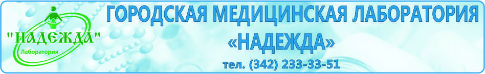 "МЕДИЦИНСКАЯ  ЛАБОРАТОРИЯ ""НАДЕЖДА"""